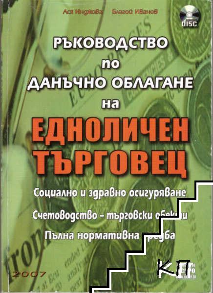Ръководство за данъчно облагане и социално осигуряване на едноличния търговец