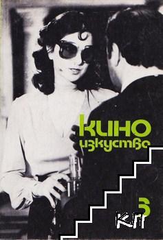 Кино изкуство. Бр. 3 / 1980