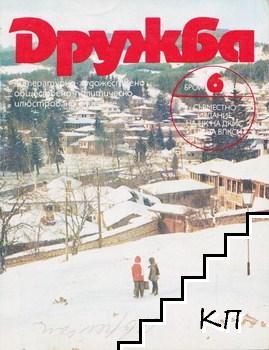 Дружба. Бр. 6 / 1983