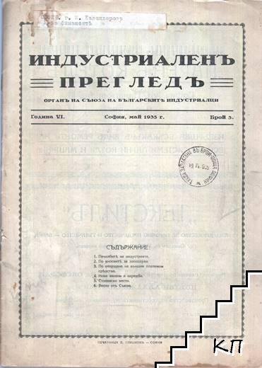 Индустриаленъ прегледъ. Бр. 5 / 1935
