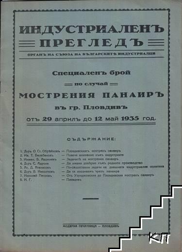 Индустриаленъ прегледъ. Специаленъ брой по случай Мострения панаиръ въ гр. Пловдивъ отъ 29 априлъ до 12 май 1935 год.