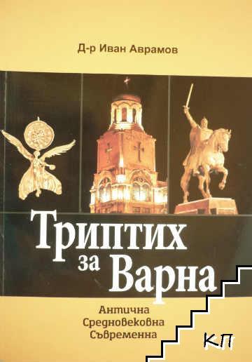 Триптих за Варна - антична, средновековна, съвременна