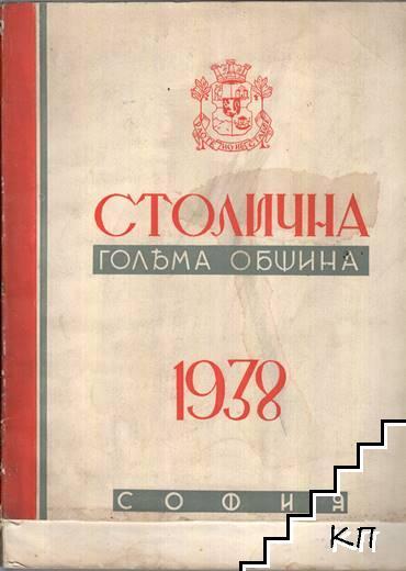 Столична голяма община. Отчетъ за годината 1938