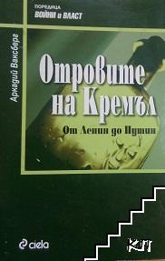 Отровите на Кремъл. От Ленин до Путин