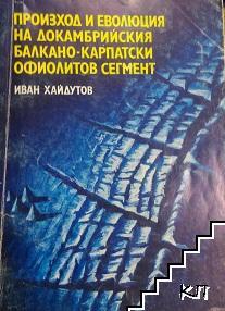 Произход и еволюция на докамбрийския Балкано-Карпатски офиолитов сегмент