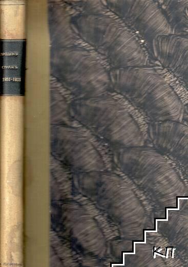 Народенъ стражъ. Кн. 1-20 / 1931-1932. Кн. 1-20 / 1932-1933