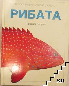 """Детска енциклопедия """"Що е то?"""". Том 2: Рибата"""