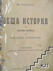 Обща история за първи класъ на народните прогимназии
