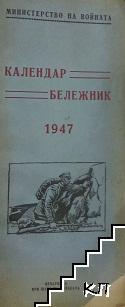 Календар бележник 1947