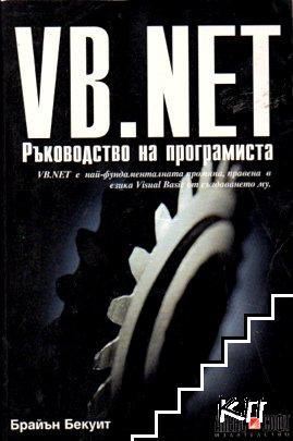 VB. Net