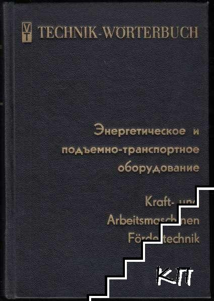 Technik Wörterbuch. Kraft- und Arbeitsmaschinen Fördertechnik: Russisch-deutsch / Deutsch-russisch