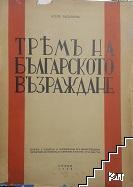 Тремъ на Българското възраждане