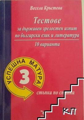Успешна матура. Част 3: Тестове за държавен зрелостен изпит по български език и литература