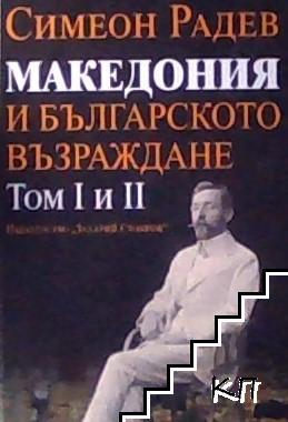 Македония и Българското възраждане. Том 1-2