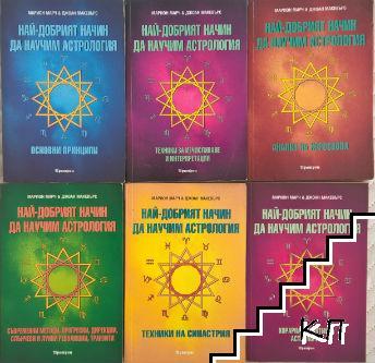 Най-добрият начин да научим астрология. Том 1-6