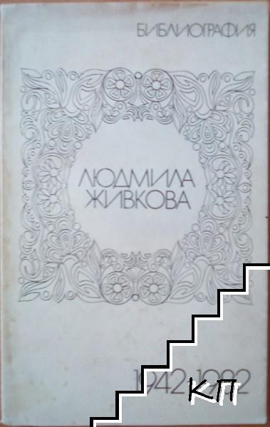 Людмила Живкова. Библиография 1942-1982