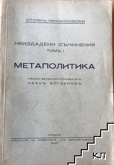 Неиздадени съчинения. Томъ 1: Метаполитика