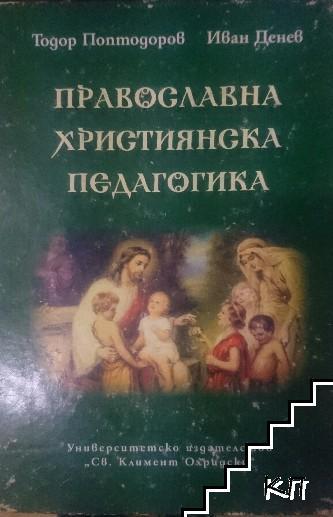Православна християнска педагогика