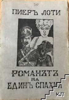 Романътъ на единъ спахия