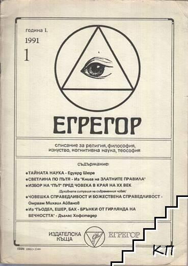 Егрегор. Бр. 1 / 1991