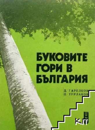 Буковите гори в България