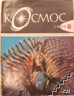 Космос. Бр. 8 / 1976