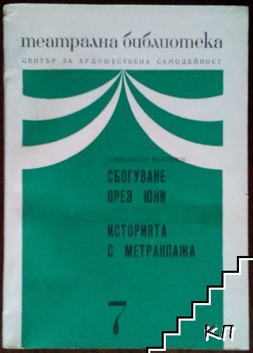 Театрална библиотека. Бр. 7 / 1973