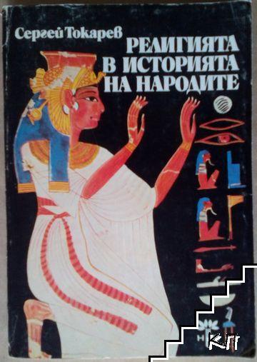 Религията в историята на народите