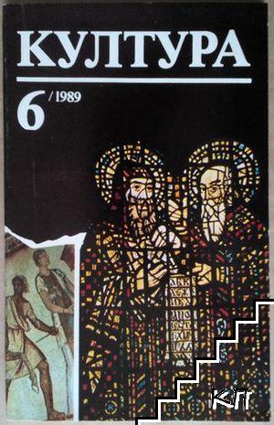 Култура. Бр. 6 / 1989