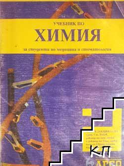 Учебник по химия за студенти по медицина и стоматология