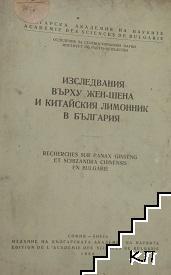 Изследвания върху жен-шена и китайския лимонник в България