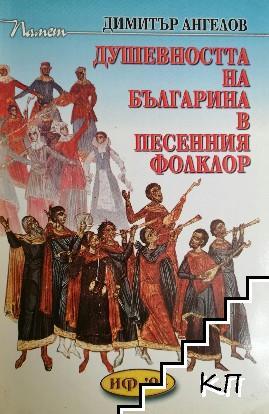 Душевността на българина в песенния фолклор