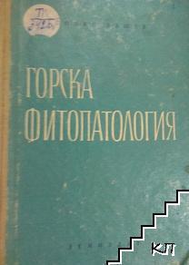 Горска фитопатология