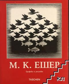 М. К. Ешер - графика и рисунки