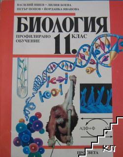 Биология за 11. клас