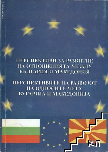 Перспективи за развитие на отношенията между България и Македония