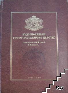 Възобновяване Третото българско царство