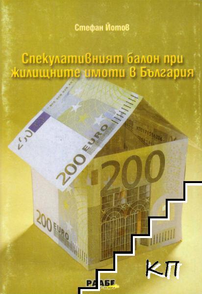 Спекулативният балон при жилищните имоти в България