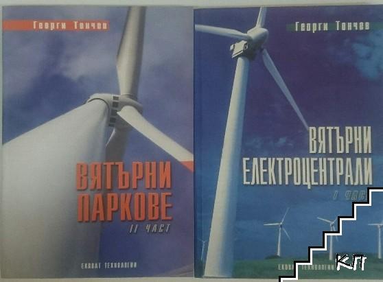 Вятърни електроцентрали. Част 1 / Вятърни паркове. Част 2