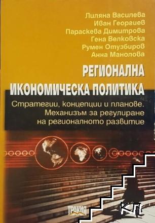 Регионална икономическа политика