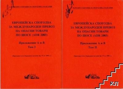 Европейска спогодба за международен превоз на опасни товари по шосе (ADR 2003). Том 1-2