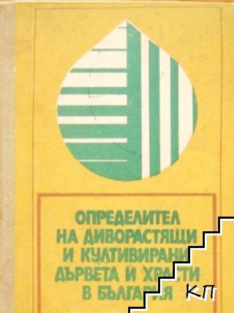 Определител на диворастящи и култивирани дървета и храсти в България