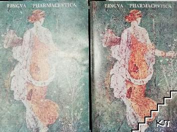 Lingva Pharmacevtica. Ръководство по фармацевтична терминология / Учебна тетрадка