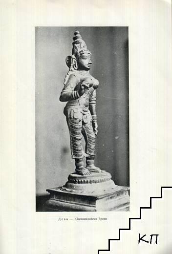 Индийска художествена изложба (Допълнителна снимка 1)