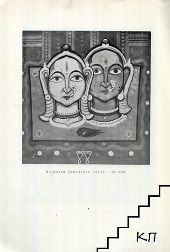 Индийска художествена изложба (Допълнителна снимка 2)