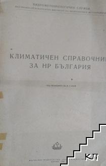 Климатичен справочник за НР България