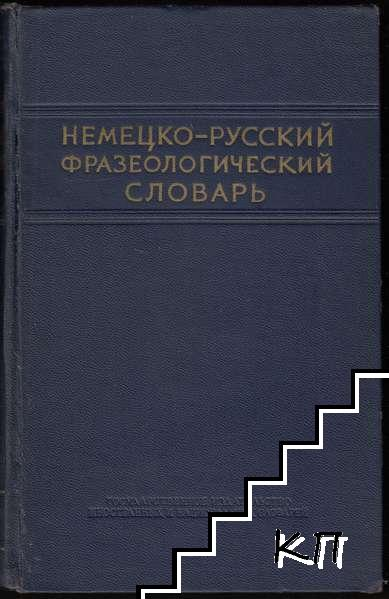 Немецко-русский фразеологический словарь