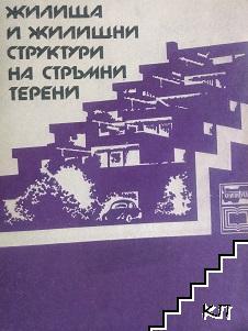 Жилища и жилищни структури на стръмни терени