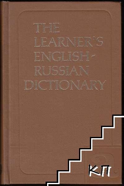 The Learner's English-Russian Dictionary / Англо-русский учебный словарь