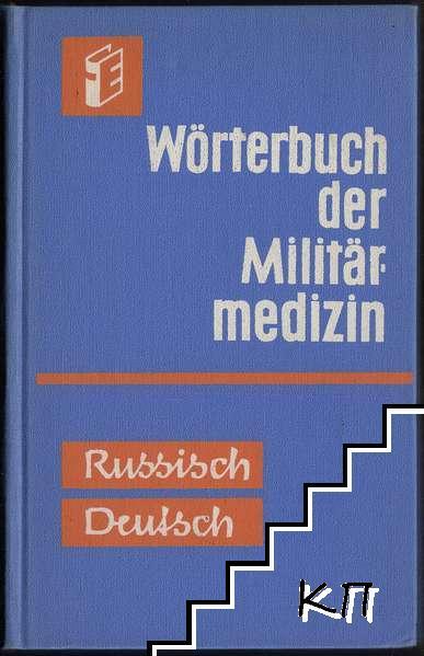 Wörterbuch der Militärmedizin. Teil 1: Russisch-Deutsch